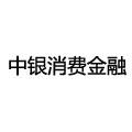 中银消费金融-新易贷