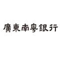 广东南粤银行无抵押无担保信用贷款